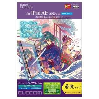 10.9インチ iPad Air(第4世代)、11インチ iPad Pro(第2/1世代)用 ペーパーライクフィルム 着脱式 ケント紙タイプ TB-A20MFLNSPLL