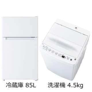 一人暮らし家電セット2点 [オリジナルベーシックセット](冷蔵庫:85L、洗濯機)