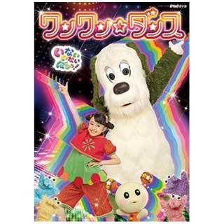 NHK-DVD いないいないばあっ! ワンワン☆ダンス 【DVD】