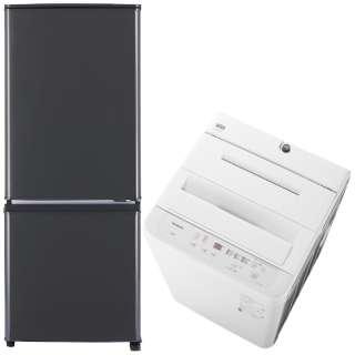 一人暮らし家電セット2点 [こだわりセット](冷蔵庫:146L、洗濯機)