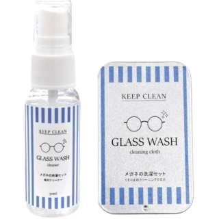 メガネの洗濯セット GLASS WASH