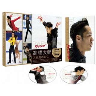 高橋大輔 The Real Athlete -Phoenix- 【DVD】