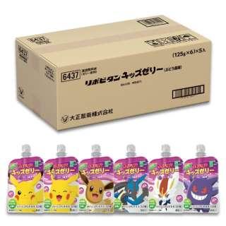 リポビタンキッズゼリー(125g×30本)【清涼飲料水(ゼリー飲料)】