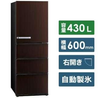 冷蔵庫 Delie(デリエ)シリーズ ダークウッドブラウン AQR-V43K-T [4ドア /右開きタイプ /430L] [冷凍室 152L]《基本設置料金セット》