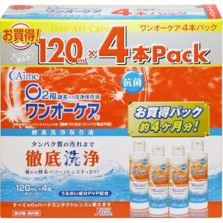 【ハード用/洗浄保存液】ワンオーケア 4本パック(120mL×4本)