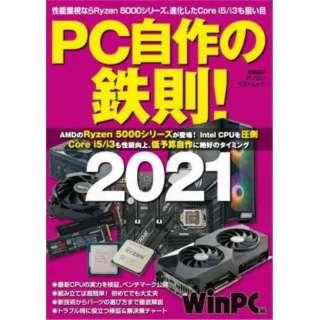 PC自作の鉄則! 2021