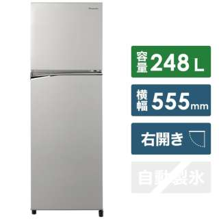 冷蔵庫 シャイニーシルバー NR-B251T-SS [2ドア /右開きタイプ /248L] 《基本設置料金セット》