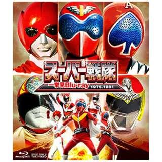 スーパー戦隊一挙見Blu-ray 1975-1981 【ブルーレイ】