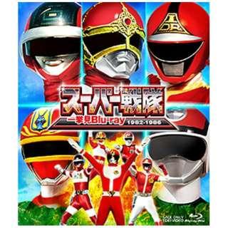 スーパー戦隊一挙見Blu-ray 1982-1986 【ブルーレイ】