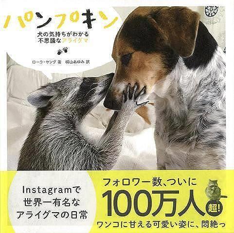 【バーゲンブック】パンプキン犬の気持ちがかわる不思