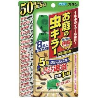 フマキラー カダン お庭の虫キラー誘因殺虫剤8個入 444674