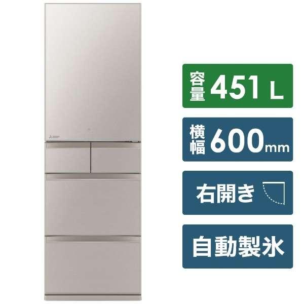 冷蔵庫 置けるスマート大容量 MBシリーズ グレイングレージュ MR-MB45G-C [5ドア /右開きタイプ /451L] [冷凍室 81L]《基本設置料金セット》