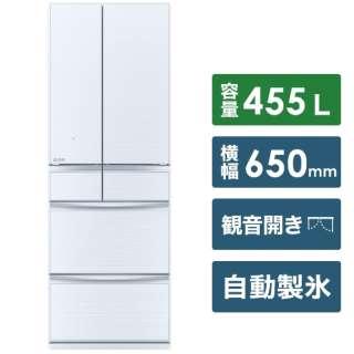 冷蔵庫 MXシリーズ クリスタルホワイト MR-MX46G-W [6ドア /観音開きタイプ /455L] [冷凍室 80L]《基本設置料金セット》
