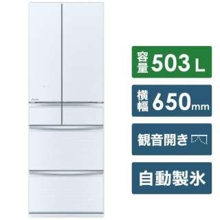 冷蔵庫 MXシリーズ クリスタルホワイト MR-MX50G-W [6ドア /観音開きタイプ /503] 《基本設置料金セット》