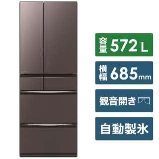 冷蔵庫 MXDシリーズ フロストグレインブラウン MR-MXD57G-XT [6ドア /観音開きタイプ /572] [冷凍室 101L]《基本設置料金セット》