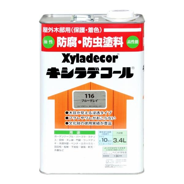 キシラデコール ブルーグレイ 3.4L