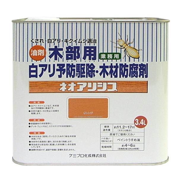 ケミプロ化成 ネオアリシス オレンジ 3.4L