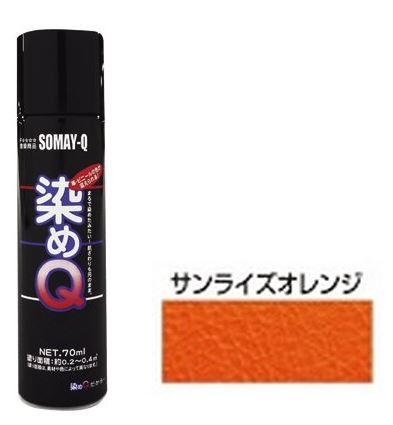 ミニ染めQエアゾール サンライズオレンジ 70ML
