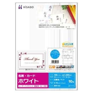 BM102 〔各種プリンタ〕名刺・カード ホワイト 0.19mm [A4 /100シート /10面]