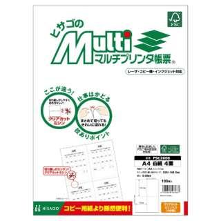 FSC?認証マルチプリンタ帳票A4白紙4面 FSC2006