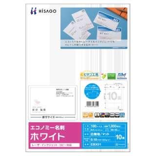 EBX01 〔各種プリンタ〕エコノミー名刺 ホワイト 0.18mm [A4 /100シート /10面]