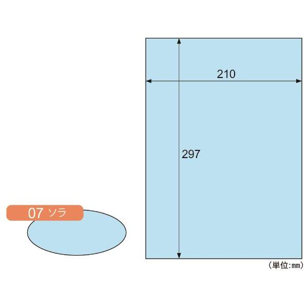 QJ07S 〔各種プリンタ〕クラッポ色上質 0.15mm [A4 /10枚] ソラ