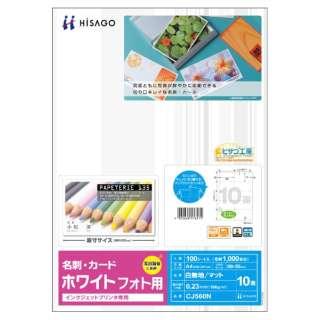 CJ560N 〔インクジェット〕名刺・カード ホワイト フォト用 0.23mm [A4 /100シート /10面]
