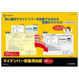 マイナンバー収集用台紙 MNOP001