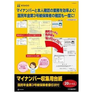 マイナンバー収集用台紙(国民年金第3号被保険者委任状付) MNOP003