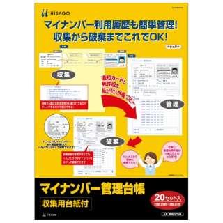 マイナンバー管理台帳(収集用台紙付) MNOP004