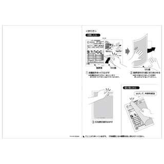マルチプリンタ帳票A4裏地紋密封式(源泉徴収票用) BP2069T