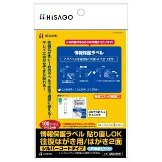情報保護ラベル貼り直しOK往復はがき用/はがき2面 GB2440N
