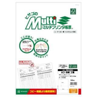 FSC?認証マルチプリンタ帳票A3白紙2面 FSC2302