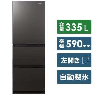 冷蔵庫 GCタイプ ダークブラウン NR-C342GCL-T [3ドア /左開きタイプ /335L] [冷凍室 68L]《基本設置料金セット》