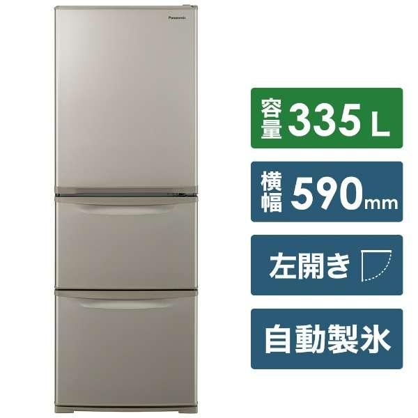 冷蔵庫 Cタイプ グレイスゴールド NR-C342CL-N [3ドア /左開きタイプ /335L] [冷凍室 68L]《基本設置料金セット》