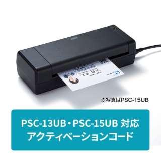 名刺スキャナPSC-13UB、PSC-15UB用 アクティベーションコード PSC-13UBAC