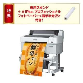 【ワークスタイル応援フェア】 A1プラス対応大判インクジェットプリンター SC-T32R2