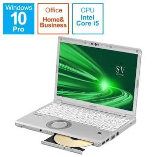CF-SV1CDSQR ノートパソコン レッツノート SVシリーズ シルバー [12.1型 /intel Core i5 /SSD:256GB /メモリ:8GB /2021年1月モデル]