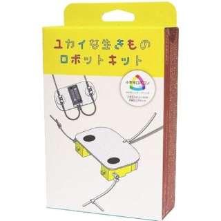 ユカイな生きものロボットキット YE-EDU001