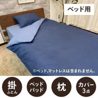 【ベッド用寝具3点セット カバー付き】すぐに使えるベッド用寝具6点セット(シングルサイズ/ネイビー)