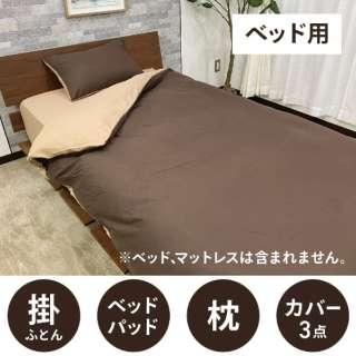 【ベッド用寝具3点セット カバー付き】すぐに使えるベッド用寝具6点セット(シングルサイズ/ブラウン)