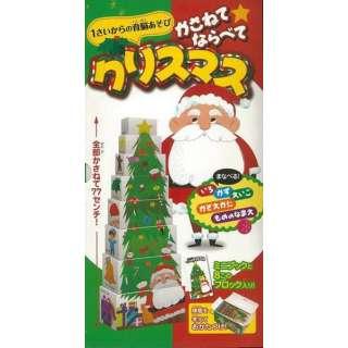 【バーゲンブック】かさねてならべてクリスマスミニブ