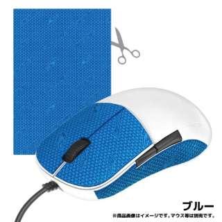 マウス用グリップテープ DSPマウスグリップ ブルー DSPMG140