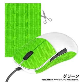 マウス用グリップテープ DSPマウスグリップ グリーン DSPMG170
