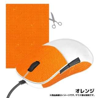 マウス用グリップテープ DSPマウスグリップ オレンジ DSPMG181