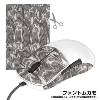 マウス用グリップテープ DSPマウスグリップ ファントムカモ DSPMG122