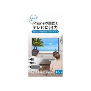 iPhone/iPad用HDMI端子ミラーリングケーブル ブラック UDC2-IPAV150K ブラック UDC2-IPAV150K [約1.5m(コネクタ含まず)]