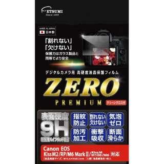 液晶保護フィルム ZEROプレミアム キヤノン EOS Kiss M2/KissM/RP/M6 Mark2/M6/M100対応 E-7588