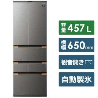 冷蔵庫 ダークメタル SJ-MF46H-H [6ドア /観音開きタイプ /457L] [冷凍室 115L]《基本設置料金セット》
