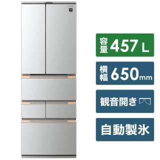 冷蔵庫 ライトメタル SJ-MF46H-S [6ドア /観音開きタイプ /457L] [冷凍室 115L]《基本設置料金セット》